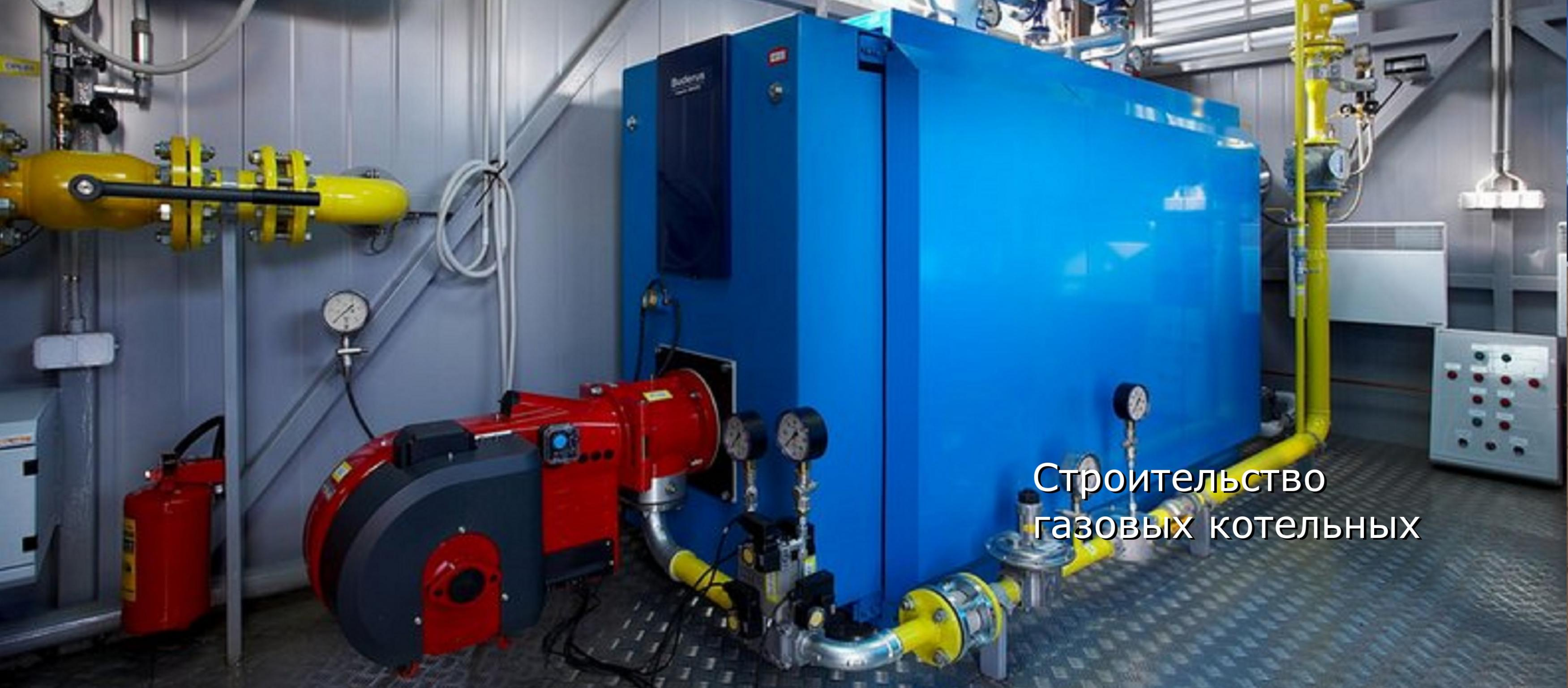 перечень затрат на строительство газовой котельной